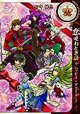 恋愛おとぎ話~ハッピー・アソート (IDコミックス ZERO-SUMコミックス)