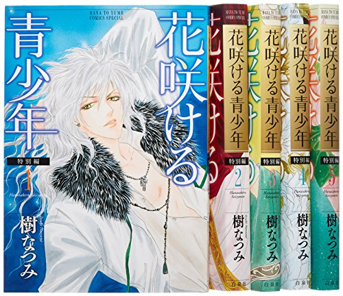 花咲ける青少年 特別編 コミック 全5巻完結セット (花とゆめCOMICSスペシャル)
