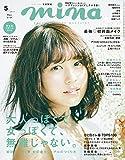 mina(ミーナ) 2017年 05 月号 [雑誌]