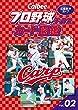 Callbee プロ野球チップスカード図鑑 vol.02 広島東洋カープ