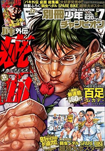 別冊少年チャンピオン 2015年 07 月号 [雑誌]
