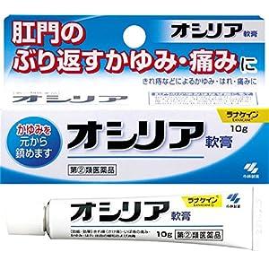 【指定第2類医薬品】オシリア 10gの関連商品1