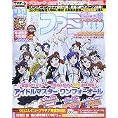 週刊 ファミ通 2014年 5/22号 [雑誌]