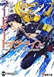 ソードアート・オンライン (13) アリシゼーション・ディバイディング (電撃文庫)