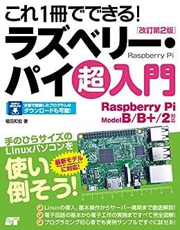 [福田 和宏]のこれ1冊でできる!ラズベリー・パイ 超入門 改訂第2版 Raspberry Pi Model B/B+/2対応