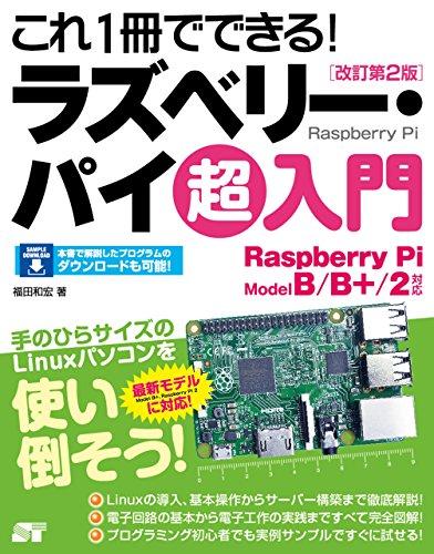 これ1冊でできる!ラズベリー・パイ 超入門 改訂第2版 Raspberry Pi Model B/B+/2対応の詳細を見る