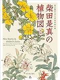 柴田是真の植物図 改訂版