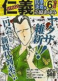 仁義 抗争決着編 6 女と男 (AKITA TOP COMICS500)