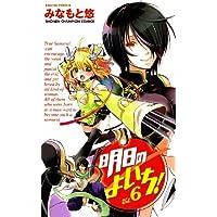 明日のよいち! Vol.6 (少年チャンピオン・コミックス)