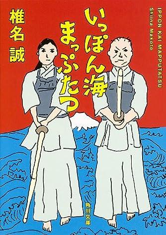 いっぽん海まっぷたつ (角川文庫)