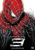 スパイダーマンTM3[DVD]