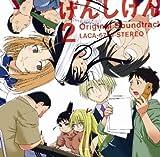 TVアニメ「げんしけん2」オリジナルサウンドトラック