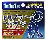 【第2類医薬品】トリブラプレミアム錠 6錠