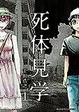 死体見学 1 (マンガハックPerry) / 千田浩之 のシリーズ情報を見る