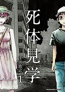 [千田浩之] 死体見学 第01巻