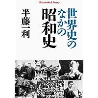 世界史のなかの昭和史 (平凡社ライブラリー)