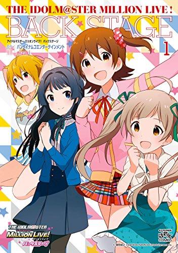 アイドルマスター ミリオンライブ! バックステージ: 1 (4コマKINGSぱれっとコミックス)