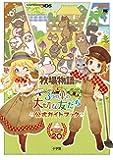 牧場物語 3つの里の大切な友だち 公式ガイドブック (ワンダーライフスペシャル NINTENDO 3DS)