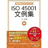 ISO45001文例集