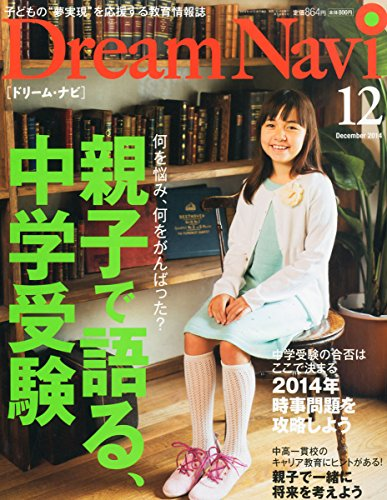 Dream Navi (ドリームナビ) 2014年 12月号 [雑誌]