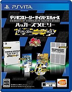 【PSVita】デジモンストーリー サイバースルゥース ハッカーズメモリー 初回限定生産版「デジモン 20th Anniversary BOX」【早期購入特典】DLCが入手できるプロダクトコード付きマンガ喫茶「フーディエ」会員証同梱
