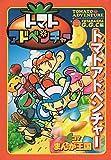 トマトアドベンチャー4コマまんが王国 (アクションコミックス)
