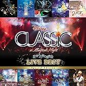 ディズニー・オン・クラシック ~まほうの夜の音楽会 10周年記念ライブ・ベスト スペシャル・エディション