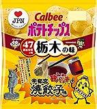 カルビー ポテトチップス 宇都宮焼餃子味 55g ×12袋