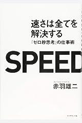 速さは全てを解決する---『ゼロ秒思考』の仕事術 単行本(ソフトカバー)