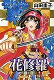 戦国美姫伝花修羅 3 (プリンセスコミックス)