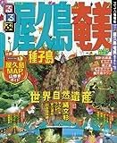 るるぶ屋久島 奄美 種子島'14~'15 るるぶ情報版(国内)