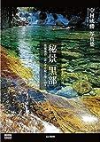 中村成勝写真集 秘景「黒部」 YAMAKEI CREATIVE SELECTION