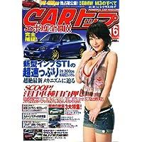 CAR (カー) トップ 2007年 06月号 [雑誌]