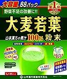 山本漢方 大麦若葉粉末100% 3g 88包