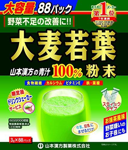 山本漢方 大麦若葉粉末100% スティックタイプ 大容量 3g×88パック