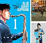 BLUE GIANT SUPREME[Kindle版]