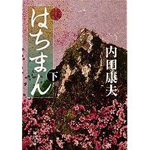 はちまん(下) 「浅見光彦」シリーズ (角川文庫)