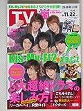 週刊TVガイド関西版(テレビガイド)2013年11月22日号 表紙Kis-My-Ft2