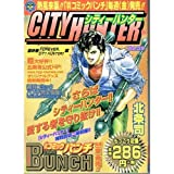 シティーハンター 39(Forever City (BUNCH WORLD)