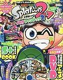 Splatoon2 イカすファンブック(2) 2018年 03 月号 [雑誌]: コロコロコミック 増刊
