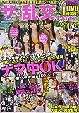 240分DVD付き 乱交Party (富士美ムック)