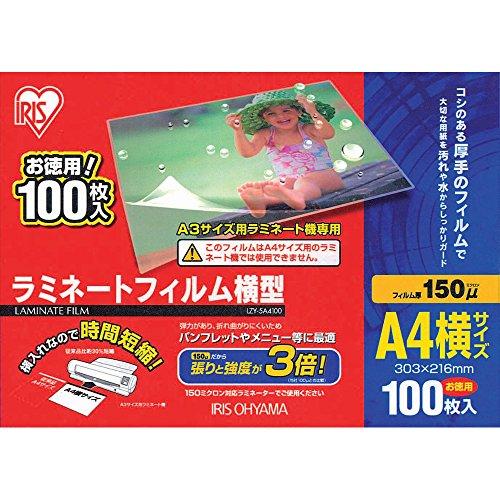 ラミネートフィルム 150μ 横型 A4 100枚入 LZY...