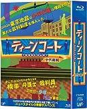 ティーンコート BD-BOX【ディレクターズ・カット版】[Blu-ray/ブルーレイ]