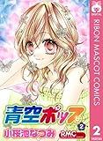 青空ポップ 2 (りぼんマスコットコミックスDIGITAL)