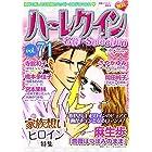 ハーレクイン 名作セレクション vol.71 ハーレクイン 名作セレクション (ハーレクインコミックス)