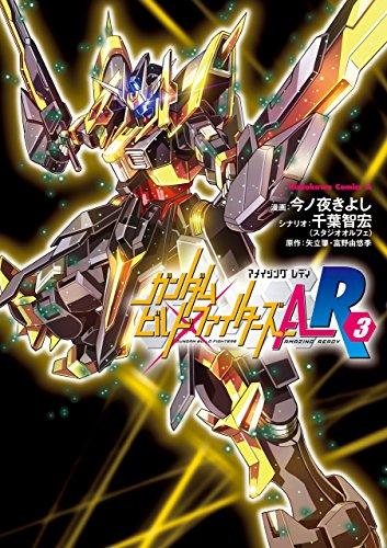 ガンダムビルドファイターズA-R(3) (角川コミックス・エース)