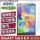 アスデック 【AFP画面保護フィルム】 docomo GALAXY Tab 8.4 SC-03G 専用 タブレット 4つの機能が1枚のフィルムに集約 AFP-SC03G