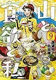 山と食欲と私 9巻: バンチコミックス