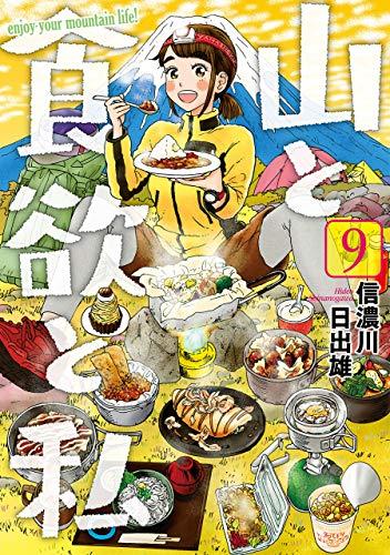 山と食欲と私 9巻: バンチコミックス Kindle版