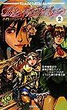 六門セカンドリプレイ スカーレット・シンフォニー2 (Role & Roll Books)
